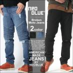 NEO BLUE (ネオブルー) バイカーデニム メンズ バイカーパンツ ジーンズ ダメージ バイカー アメカジ デニム 黒 ブラック 大きいサイズ メンズ