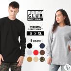 プロクラブ PRO CLUB ロンt メンズ サーマル ロンt 長袖 Tシャツ 大きいサイズ 無地 迷彩 黒 ブラック アメカジ ストリート