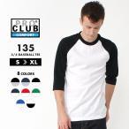 tシャツ 7分袖 Tシャツ メンズ 無地 大きいサイズ ベースボールtシャツ アメカジ tシャツ ストリート プロクラブ PRO CLUB 紺 ネイビー