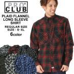 プロクラブ ネルシャツ 厚手 チェック柄 メンズ フランネルシャツ 大きいサイズ USAモデル ブランド PRO CLUB 長袖シャツ S M L XL LL