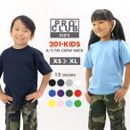 [キッズ] プロクラブ Tシャツ 半袖 クルーネック 無地 USAモデル ブランド PRO CLUB 半袖Tシャツ 子供 ボーイズ 男の子 女の子 メンズ レディース