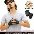 ROTHCO ロスコ 手袋 メンズ グローブ フィンガーレスグローブ 冬 ミリタリー (rothco 3498)