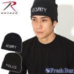 ROTHCO ロスコ ニットキャップ メンズ ニット帽 ブランド  帽子 キャップ 折り返しあり SECURITY POLICE [rothco-5442-5443] (USAモデル)