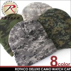 ロスコ 帽子 ニット帽 メンズ レディース USAモデル 米軍|ブランド ROTHCO|ニットキャップ ビーニー ミリタリー 迷彩