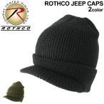 ロスコ ROTHCO ニット帽 メンズ ブランド ニットキャップ メンズ