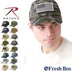 ロスコ 帽子 キャップ メンズ レディース USAモデル 米軍|ブランド ROTHCO|ミリタリー ローキャップ ワッペン 迷彩 無地