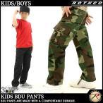 [キッズ] ロスコ ボーイズ キッズ カーゴパンツ USAモデル 米軍|ブランド ROTHCO|ミリタリー 迷彩|子供 男の子 女の子 メンズ レディース