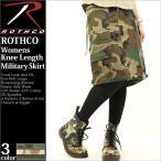 ROTHCO ロスコ スカート 膝丈 レディース 迷彩 スカート 迷彩柄 ミリタリー 大きいサイズ レディース レディースファッション (womens-skirt)
