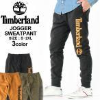 ティンバーランド ジョガーパンツ スウェット メンズ 裏起毛|大きいサイズ USAモデル ブランド Timberland|スウェットパンツ アメカジ