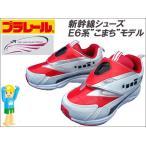 プラレール [子供靴] E6系新幹線 こまち スニーカー 16077 [ マジックテープ モデル ] ■15cm〜19cm