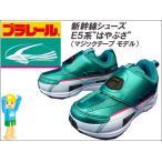 プラレール [子供靴] E5系新幹線 はやぶさスニーカー 16096 [ マジックテープ モデル ][ グリーン ] ■15cm〜19cm