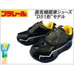 プラレール [子供靴] D51形 蒸気機関車 SL スニーカー 16097  [ マジックテープ モデル ] ■15cm〜19cm