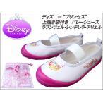 ディズニープリンセス バレーシューズ Didney Princess 上履き/上靴/体育館履き 6923 [ 15cm〜19cm ]