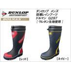 ダンロップ ドルマン G297 防寒 メンズ レインブーツ/長靴/ラバーブーツ [ DUNLOP/DOLMAN