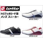 ロット LOTTO メンズスニーカー/メンズシューズ トロフェオロードXII CS7066 ■25.0cm〜30.0cm