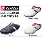 ショッピングサボ ロット LOTTO メンズ サボサンダル/メンズ クロッグシューズ トロフェオロードSS XII CS7067 ■25.0cm〜30.0cm