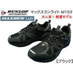 ダンロップ メンズスニーカー マックスランライトM153 [ ブラック ] 24.5cm〜30cm
