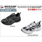 ダンロップ 防水メンズスニーカー マックスランライトM203WP ■24.5cm〜30cm