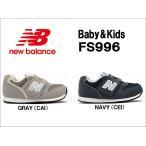 ニューバランス [ new balance ] FS996 ベビー&キッズ 【国内正規品】 ■15.0cm〜16.5cm