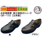 お多福 磁気付健康シューズ [ 男性用 ] GR-110 【日本製】 24.0cm〜27.5cm