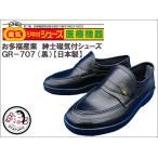 お多福 磁気付健康シューズ [ 男性用 ] GR-707 【日本製】 24.0cm〜27.0cm