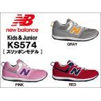ニューバランス [ new balance ] KS574 キッズ&ジュニアスニーカー [スリッポンシューズ] 【国内正規品】 ●14.0cm〜15.5cm