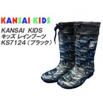 キッズレインブーツ/長靴 [ KANSAI KIDS カンサイキッズ ] KS7124 ブラック ●18cm〜23cm