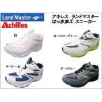 アキレス ランドマスター メンズ スニーカー [24.5cm〜28cm]