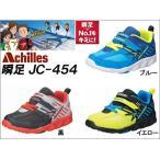瞬足 シュンソク JC-454 [ 17cm・18cm ]