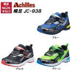 瞬足 シュンソク JC-938/SJC9380 [ 17.0cm・18.0cm ]