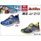 瞬足 シュンソク JJ-213 [ 19cm〜24.5cm ]