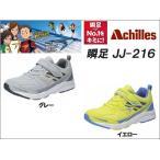 瞬足 シュンソク JJ-216 [ 19cm〜24.5cm ]