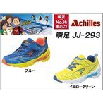 瞬足 シュンソク JJ-293 [ 19cm〜24.5cm ]
