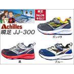 瞬足 シュンソク JJ-300 [ 19cm〜24.5cm ]