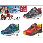 瞬足 シュンソク JJ-441 [ 19cm〜24.5cm ]