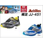 瞬足 シュンソク JJ-451 ■防水モデル [ 19cm〜24.5cm ]