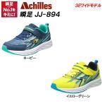 瞬足 シュンソク JJ-894/SJJ8940 [ 19cm〜24.5cm ]