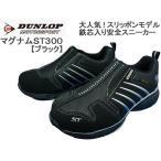 ダンロップ 安全靴 マグナムST300 (ブラック) [スリッポンモデル] ●24cm〜30cm