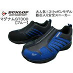 ダンロップ 安全靴 マグナムST300 (ブルー) [スリッポンモデル] ●24cm〜30cm