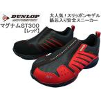ダンロップ 安全靴 マグナムST300 (レッド) [スリッポンモデル] ●24cm〜30cm