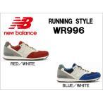 ニューバランス [ new balance ] WR996 レディーススニーカー 【国内正規品】 ●22.5cm〜25.0cm