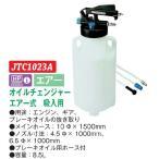 オイルチェンジャー エアー式 容量8.5L JTC1023A