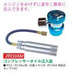 自動車エアコン用 A/Cコンプレッサーオイル注入器 (低圧カプラー付き) JTC1153
