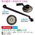 クランクプーリー固定レンチ(ホンダ専用) jtc1513