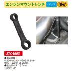 エンジンマウントレンチ 16mm 差込角:9.5mm(3/8inch) 12P(ベンツ用) JTC4693