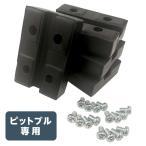 ピットブル用リフト受けゴム 連体型 (リフト用当てゴム 一体型)4個セット LUG-4PE