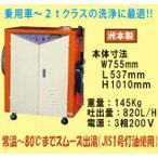 洲本整備機製作所(SUMOTO)  高圧温水洗車機 S-MV820 Seednew