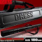 ロッドケース ハード ドレス DRESS セミハード ロッドケース 180cm【5と0のつく日は20時以降ポイント10倍!】