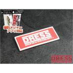 ドレス DRESS  DRESSラバーワッペン 爆釣メジャー対応  4571443134738