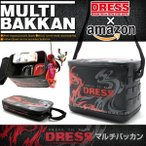 【DRESS×Amazon】DRESS 折りたためる!マルチバッカン Amazon.co.jp限定販売モデル 釣り道具 釣り バッグ アウトドア用品も続々入荷!